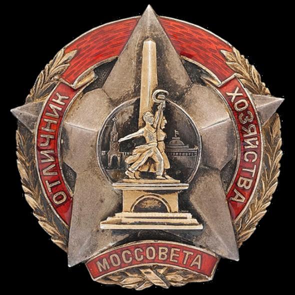 Самые дорогостоящие значки СССР, их цена на рынке и художественная ценность