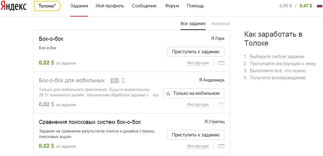 Как начать зарабатывать на Яндекс.Толока