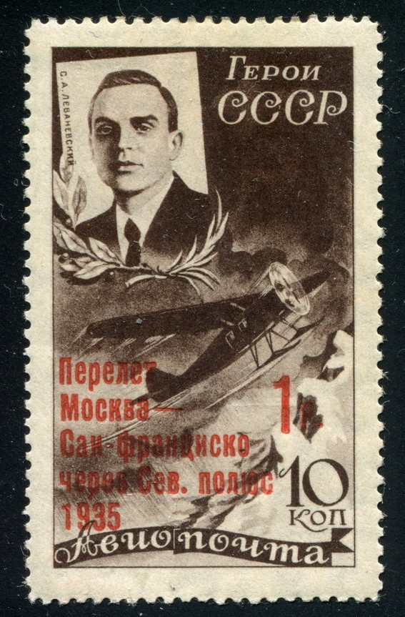 Самые дорогие марки СССР