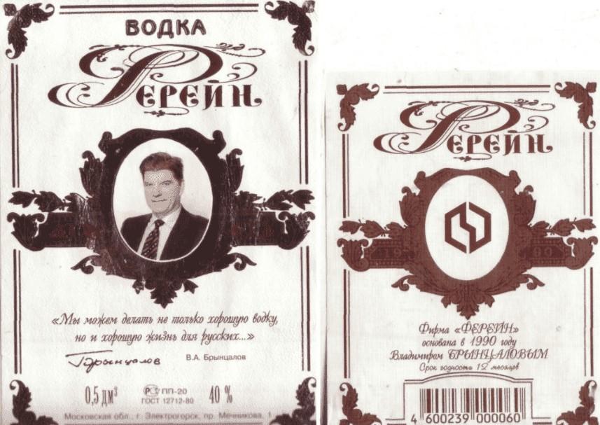 Как Владимир Брынцалов развивал свой бизнес в 1990-е годы
