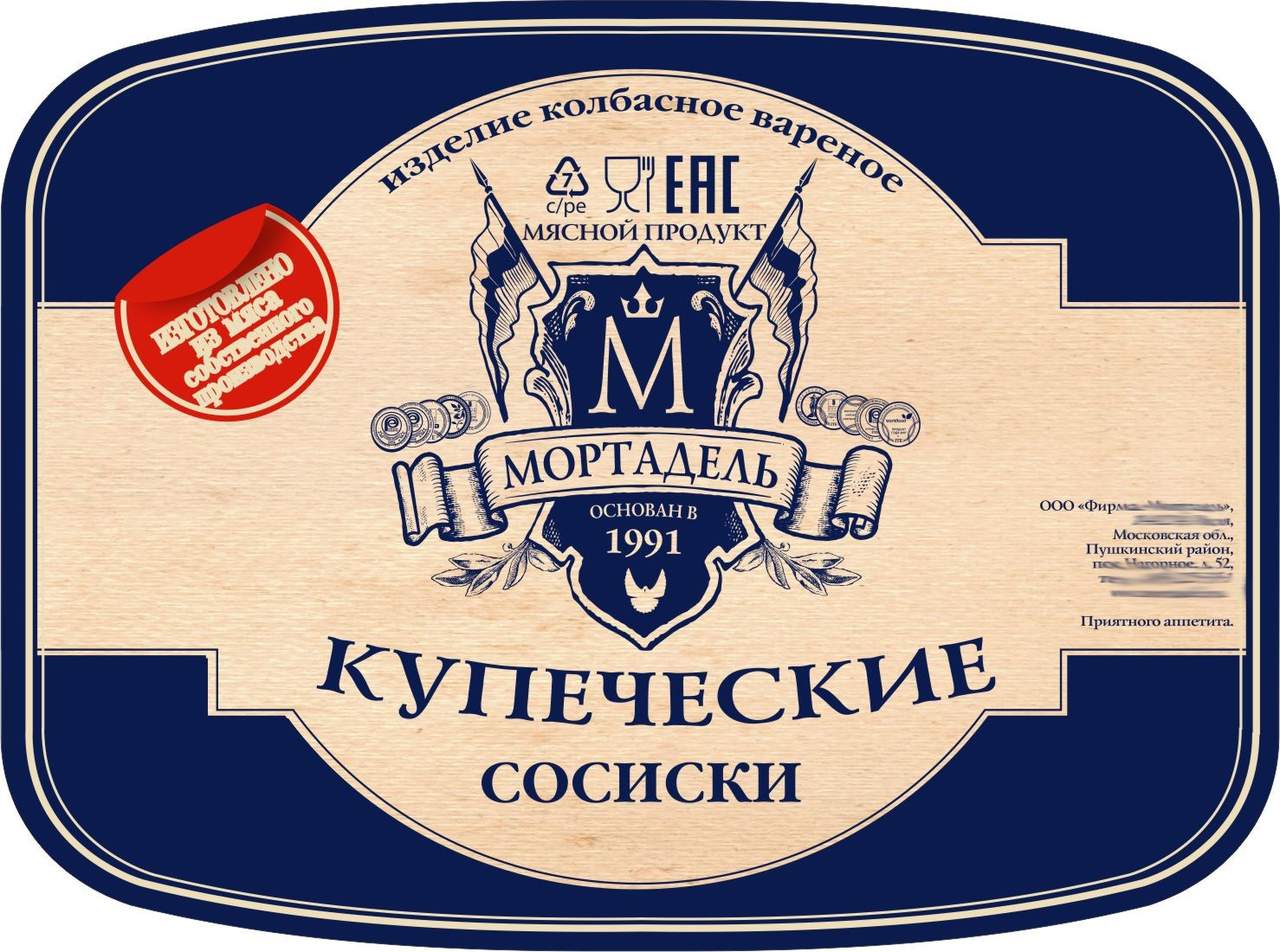После развода с женой Николай Агурбаш потерял свой колбасный бизнес